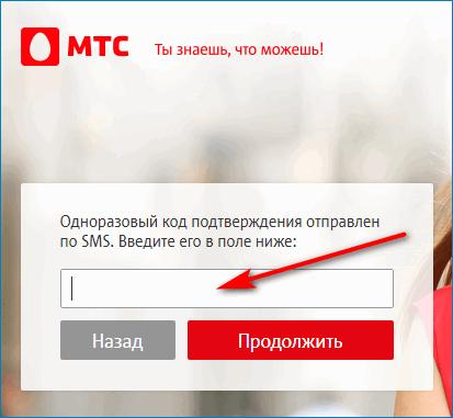 Пароль по СМС MTS Pay