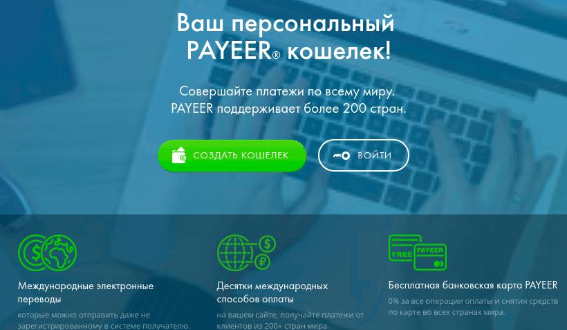 Главная страница Payeer