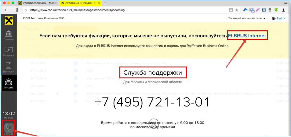 Переход из Райффайзен Бизнес Онлайн в ELBRUS Internet