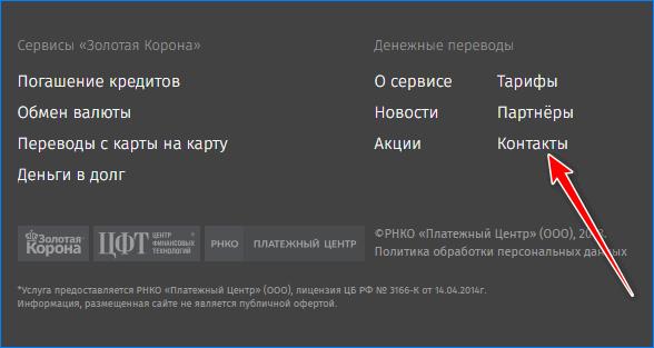 Переход в Контакты