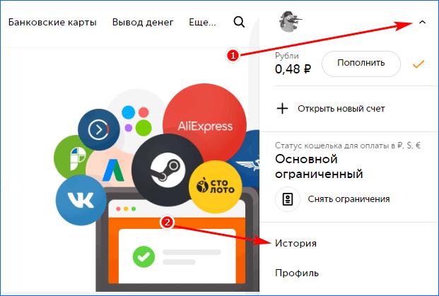 """Переход в раздел """"История"""""""