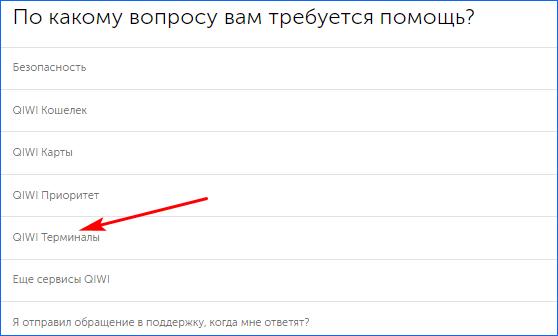 """Переход в раздел """"Терминалы"""""""