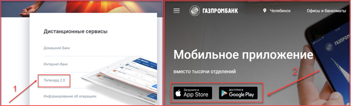 Переходим на сайт для загрузки приложения