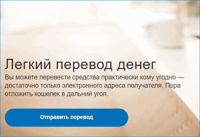 перевод денег PayPal