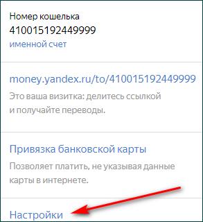 Перевод денег с Яндекс на Вебмани