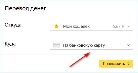 Перевод с Яндекс кошелька на банковскую карту