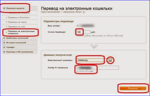 Перевод со счета Билайн на электронный кошелек