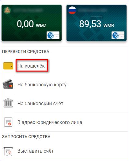 Перевод средств на кошелек
