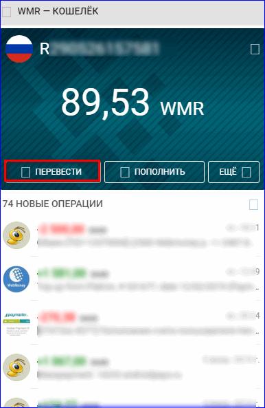 Перевод WMR