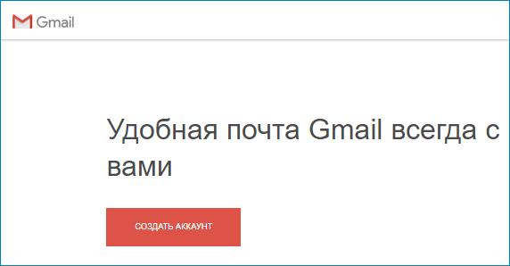 почта для Paypal