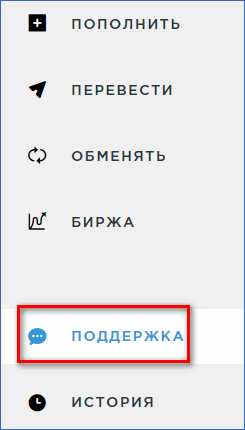 Поддержка пользователей Payeer