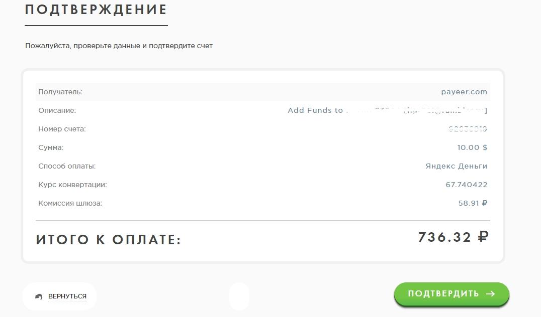 Подтвереждение Яндекс.Деньги