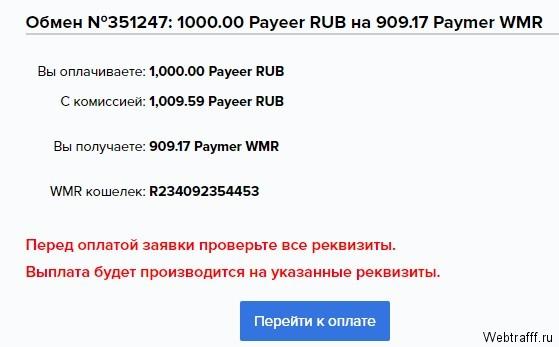 Подтверждение оплаты