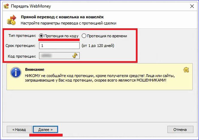 Подтверждение перевода в WinPro