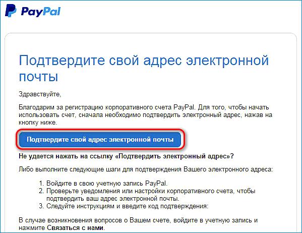 Подтверждение почты PayPal