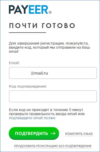 Подтверждение регистрации Payeer