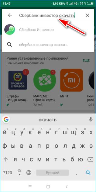 Поиск приложения Sberbank