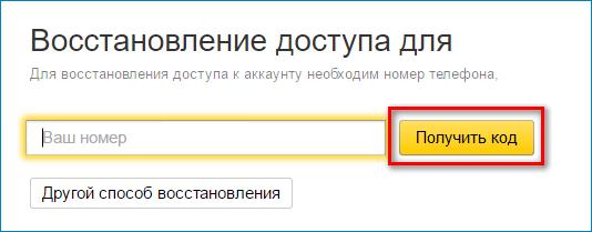 Получить код по СМС Яндекс Деньги
