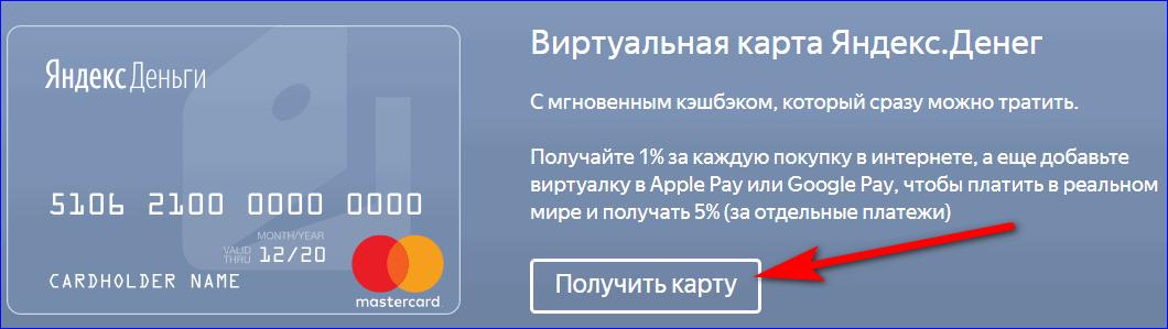 Получить виртуальную карту яндекс деньги