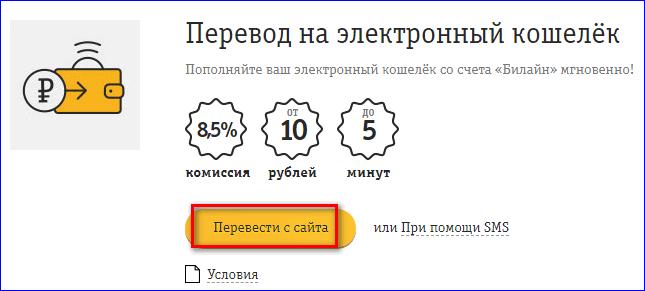 Пополнение Вебмани с сайта Билайн