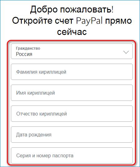 Паспортные данные PayPal