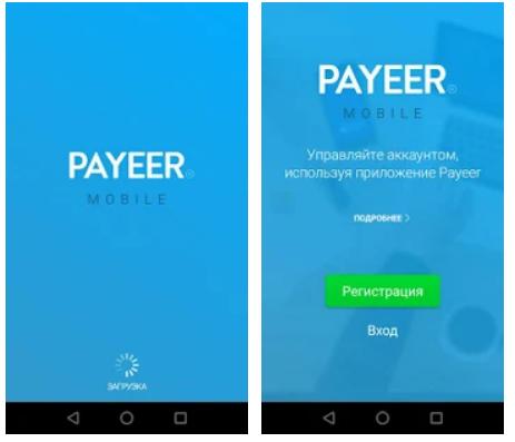 Приложение Payeer