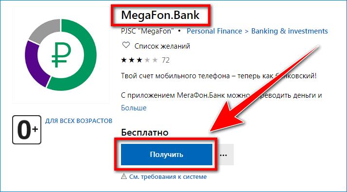 Приложение Мегафон Банк для Windows