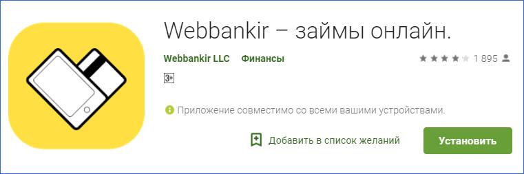 Приложение в официальном магазине Webbankir