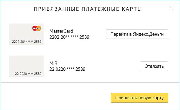 Привязанные карты Яндекс Деньги