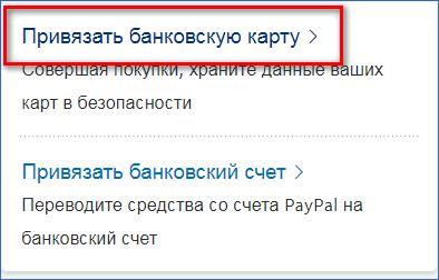 Привязать банковскую карту Paypal