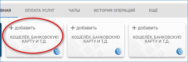 Привязка карты на сайте Webmoney Qiwi