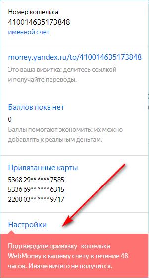 Привязка на сайте Яндекс Деньги