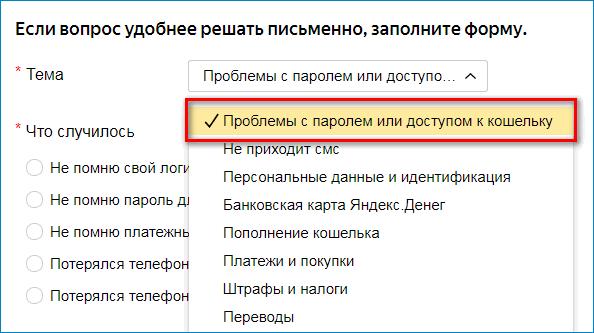 Проблемы с доступом Яндекс Деньги