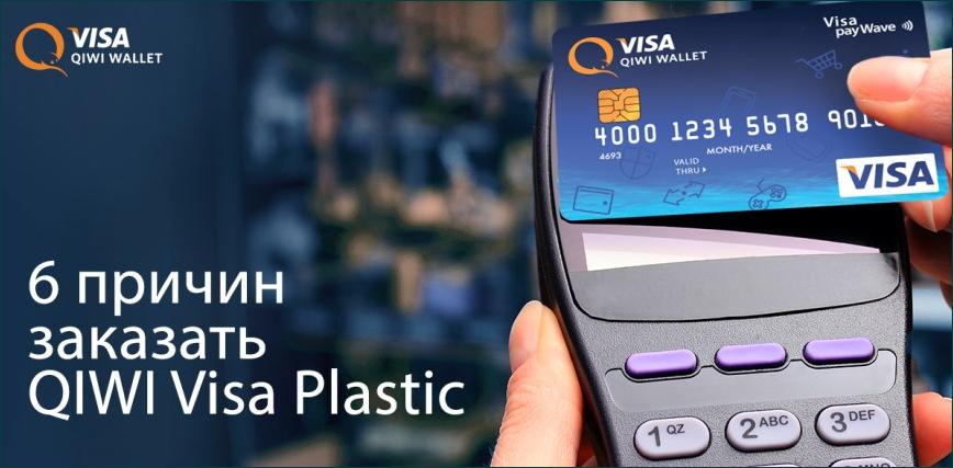 Программа для скачивания Qiwi wallet