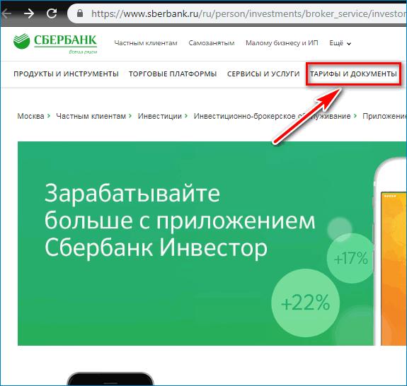Просмотр тарифов Sberbank