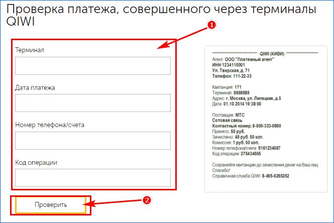 Проверка статуса платежа по чеку из терминала