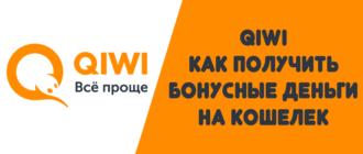 Qiwi - как получить бонусные деньги на кошелек