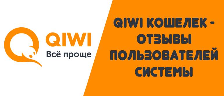 Qiwi Кошелек - отзывы пользователей системы