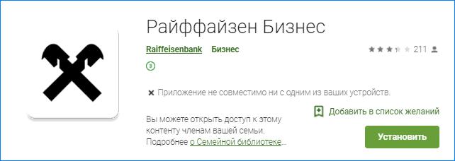 Raiffeisen business мобильное приложение