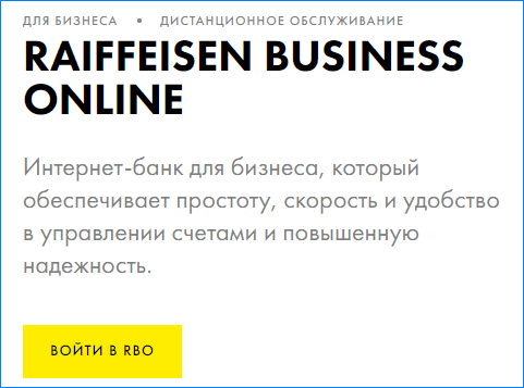 Raiffeisen business online вход