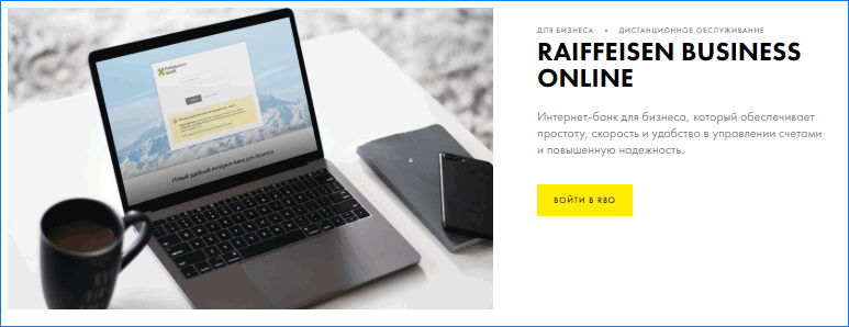 Райффайзен бизнес онлайн