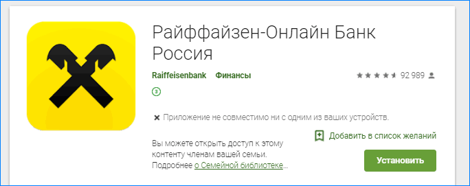 Райффайзенбанк для Android