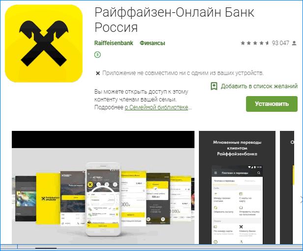Райффайзенбанк онлайн для Android