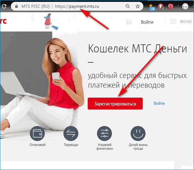 Регистрация на сайте MTS Pay