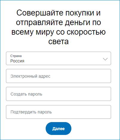 регистрация шаг 1 Paypal