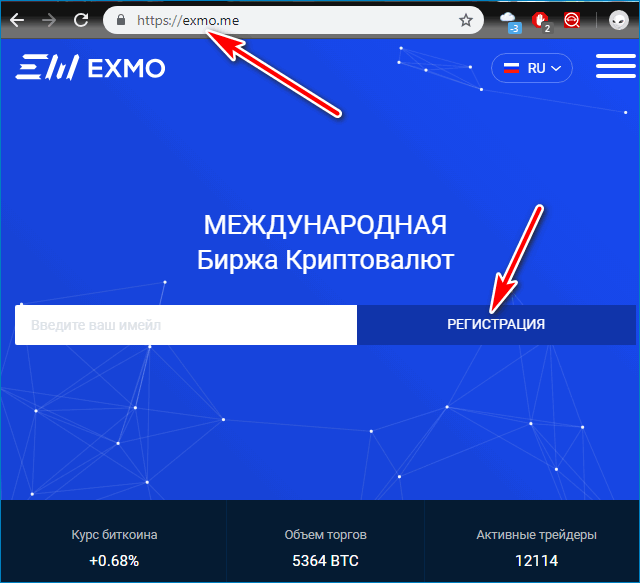 Регистрация в exmo Qiwi