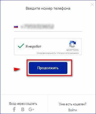 Регистрация в приложении Киви