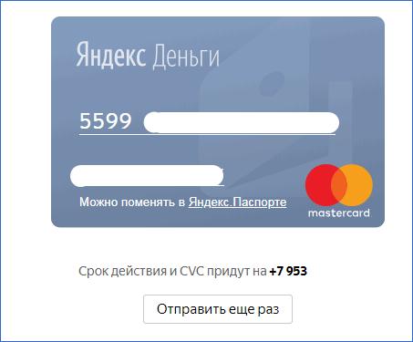Реквизиты ЯД Paypal