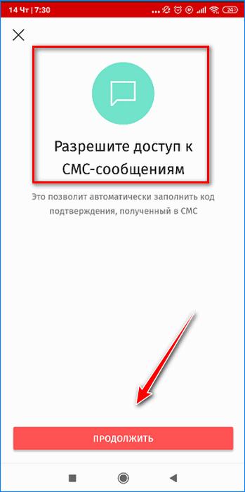 Разрешение доступа