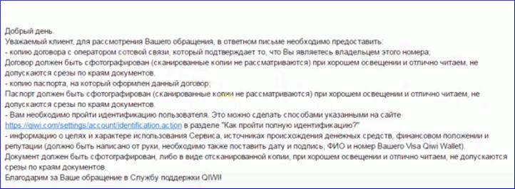 Руководство от Qiwi